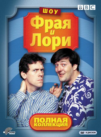 Шоу Фрая и Лори / A Bit of Fry and Laurie (Сезон 1-4) (1987–1995)