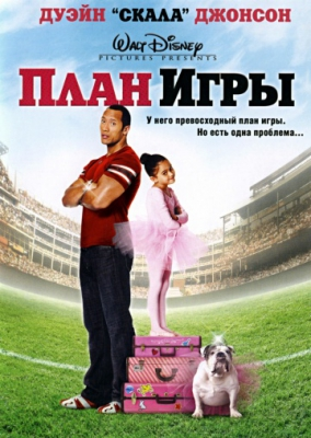 План игры / The Game Plan (2007)