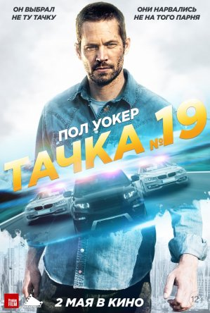 Тачка №19 / Vehicle 19 (2013)