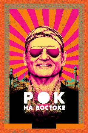 Рок на Востоке / Rock the Kasbah (2015)