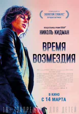 Время возмездия / Destroyer (2018)