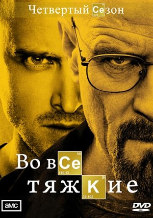 Во все тяжкие / Breaking Bad (4 сезон) (2011)
