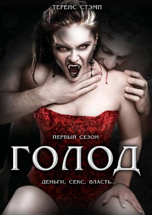 Голод / The Hunger (Сезон 1-2) (1997–2000)