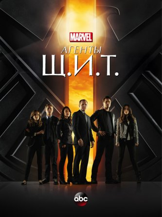 Агенты Щ.И.Т.а / Marvel's Agents of S.H.I.E.L.D. (Сезон 1-2) (2013-2014)