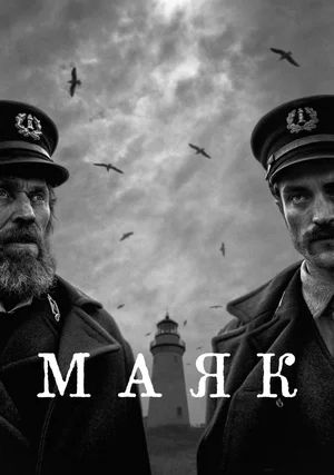 Маяк / The Lighthouse (2019)