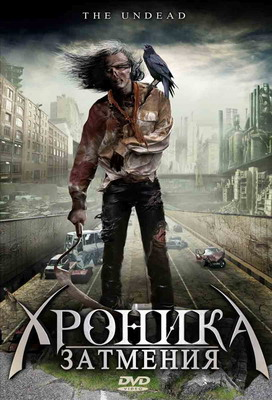 Хроника затмения / Mutant Vampire Zombies from the 'Hood! (2008)