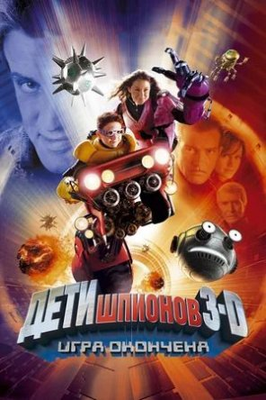 Дети шпионов 3: Игра окончена / Spy Kids 3: Game Over (2003)