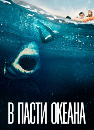 В пасти океана / Great White (2021)