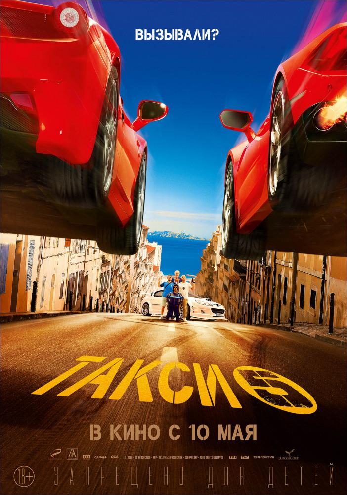 такси кино онлайн в 720 hd